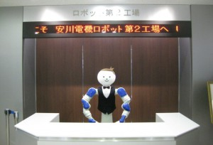第2工場の受付はロボットでした。