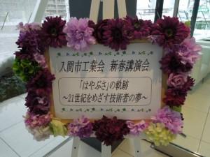 きれいな花に囲まれた新春講演会の案内