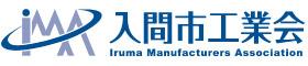 入間市工業会オフィシャルサイト